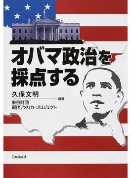 オバマ政治を採点する