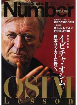 イビチャ・オシム日本サッカーに告ぐ。 完全保存版