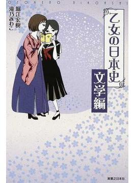 乙女の日本史 文学編(コンペイトウ書房)