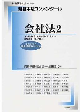 会社法 2 第2編第4章:機関から第9章:清算まで(第295条〜第574条)