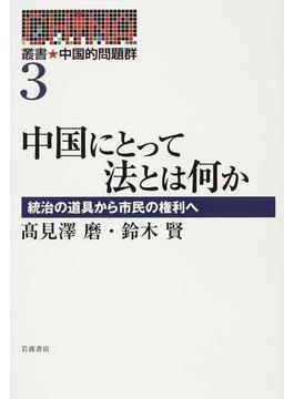 叢書★中国的問題群 3 中国にとって法とは何か