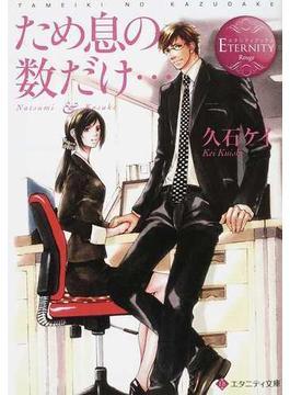 ため息の数だけ… Natsumi & Kosuke(エタニティ文庫)
