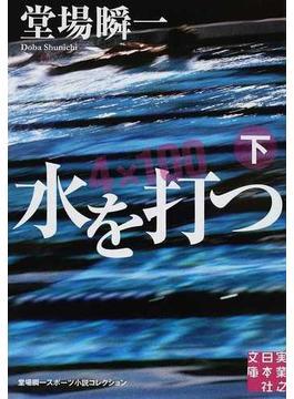水を打つ 4×100 下(実業之日本社文庫)