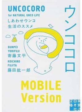 ウンココロ しあわせウンコ生活のススメ MOBILE Version(実業之日本社文庫)