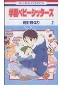 学園ベビーシッターズ 2 (花とゆめCOMICS)(花とゆめコミックス)