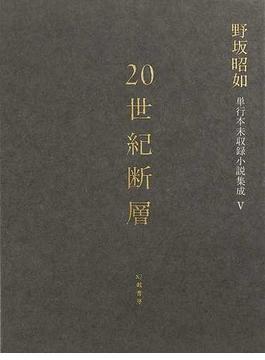 20世紀断層 野坂昭如単行本未収録小説集成 5 中・短編小説 3 昭和60−平成15年(1985−2003)
