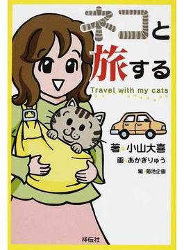 ネコと旅する
