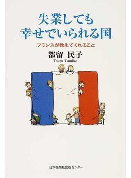失業しても幸せでいられる国 フランスが教えてくれること