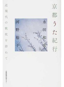 京都うた紀行 近現代の歌枕を訪ねて