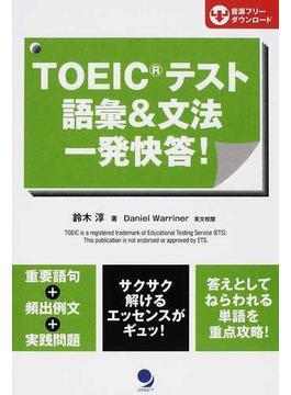 TOEICテスト語彙&文法一発快答!