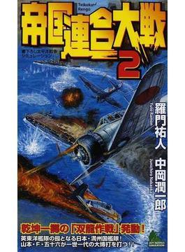 帝国連合大戦 書下ろし太平洋戦争シミュレーション 2