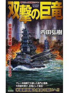 双撃の巨竜 最強戦艦決戦フィジー1943 書下ろし長編戦記ロマン