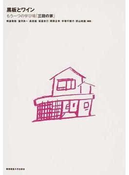 黒板とワイン もう一つの学び場「三田の家」