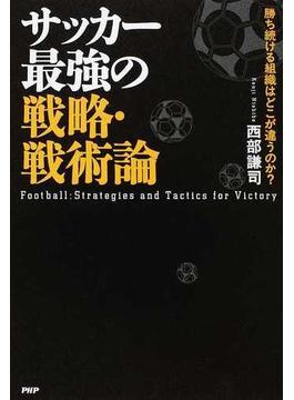 サッカー最強の戦略・戦術論 勝ち続ける組織はどこが違うのか?