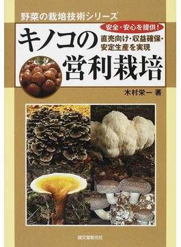 キノコの営利栽培 直売向け・収益確保・安定生産を実現 安全・安心を提供!
