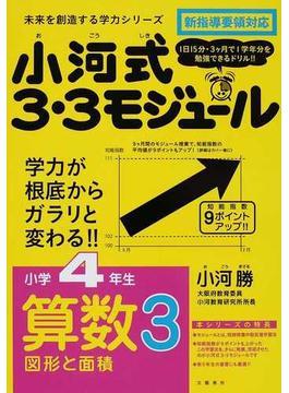 小河式3・3モジュール小学4年生算数 3 図形と面積