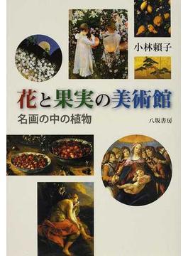 花と果実の美術館 名画の中の植物