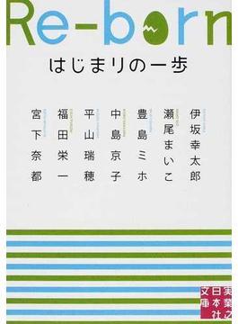 Re‐bornはじまりの一歩(実業之日本社文庫)