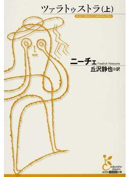ツァラトゥストラ 上(光文社古典新訳文庫)
