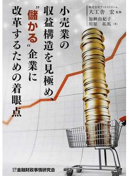 """小売業の収益構造を見極め、""""儲かる""""企業に改革するための着眼点"""