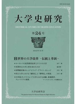 大学史研究 第24号