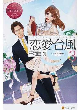 恋愛台風 Suzu & Takeo 3(エタニティブックス)