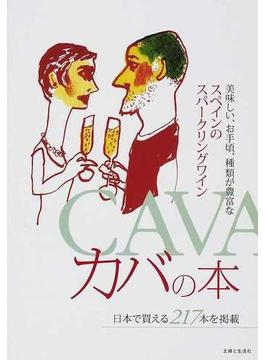 カバの本 美味しい、お手頃、種類が豊富なスペインのスパークリングワイン 日本で買える217本を掲載