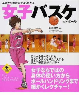基本から戦術までよくわかる女子バスケットボール(LEVEL UP BOOK)