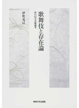 歌舞伎と存在論 折口信夫芸能論考