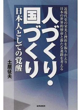 人づくり・国づくり 日本人としての覚醒 近現代史の栄光と挫折を振りかえり日本の世界的使命と新たな進路を考える
