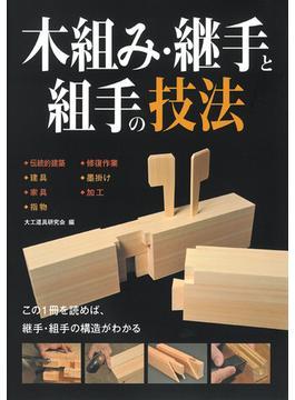 木組み・継手と組手の技法 伝統的建築 建具 家具 指物 修復作業 墨掛け 加工
