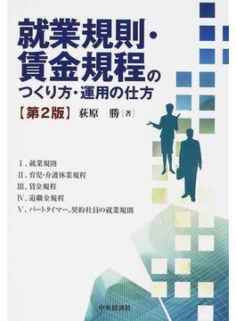 就業規則・賃金規程のつくり方・運用の仕方 第2版