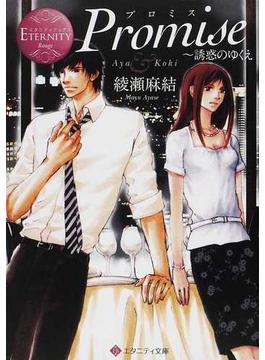 Promise~誘惑のゆくえ Aya & Koki(エタニティ文庫)