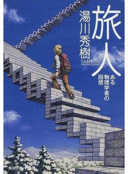 旅人 ある物理学者の回想 改版(角川ソフィア文庫)