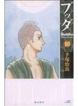 ブッダ 10(希望コミックス)