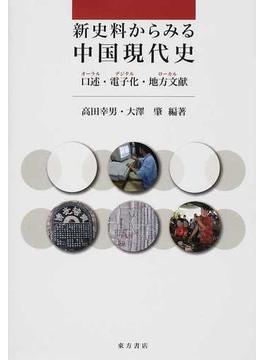 新史料からみる中国現代史 口述・電子化・地方文献