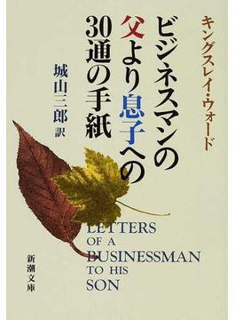 ビジネスマンの父より息子への30通の手紙 改版(新潮文庫)