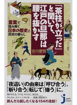 「茶柱が立った」と聞いて、江戸の旦那は腰を抜かす 言葉で読み解く日本の歴史と庶民の暮らし(じっぴコンパクト新書)