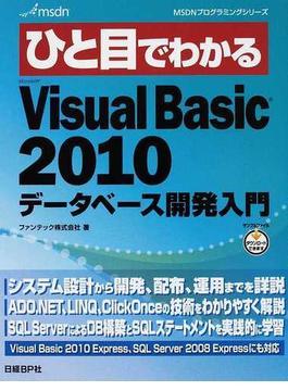 ひと目でわかるMicrosoft Visual Basic 2010データベース開発入門