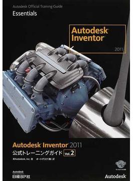 Autodesk Inventor 2011公式トレーニングガイド Vol.2