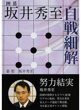 坂井秀至自戦細解 囲碁