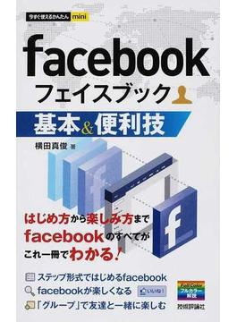 facebook基本&便利技