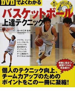 DVDでよくわかるバスケットボール上達テクニック