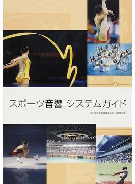 スポーツ音響システムガイド