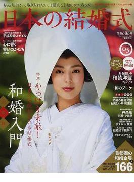 日本の結婚式 No.05 やっぱり素敵!日本の結婚式和婚入門