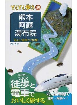 熊本・阿蘇・湯布院 気ままに電車とバスの旅 第5版(ブルーガイド)