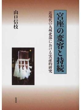 宮座の変容と持続 近現代の九州北部における実証的研究