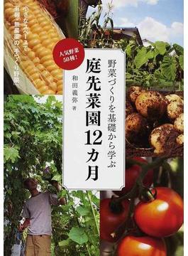 野菜づくりを基礎から学ぶ庭先菜園12カ月 人気野菜50 小さなスペースで有機・無農薬の「手づくり野菜」