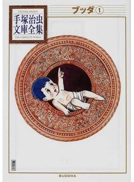 ブッダ 1(手塚治虫文庫全集)
