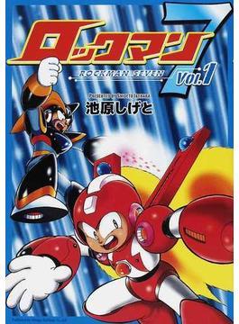 ロックマン7 Vol.1